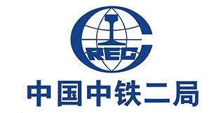 中鐵二十三局集團第二工程公司